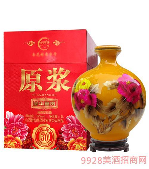 醉仙居原浆酒荣华富贵(黄色)62度5L清香型白酒