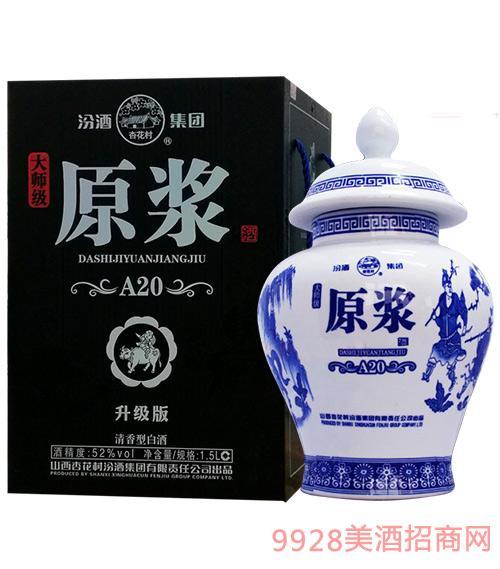 汾酒集团大师级原浆酒52度1.5L清香型白酒