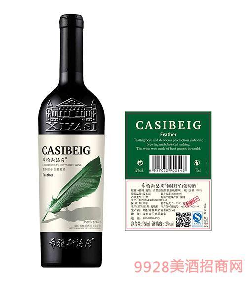 希雅斯翎羽干白葡萄酒12度750ml