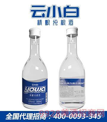云小白精酿纯粮酒yowa系列300ml