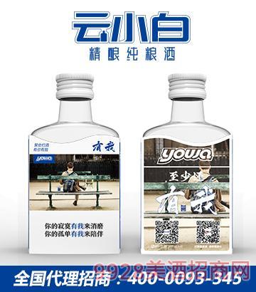 云小白精酿纯粮酒yowa系列100ml纸套款