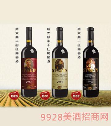 斯大林系列葡萄酒