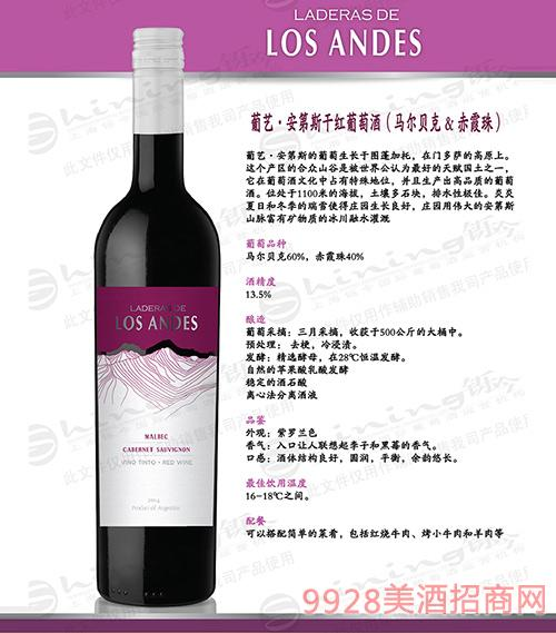 葡藝安第斯干紅葡萄酒(馬爾貝克&赤霞珠)13.5度750ml