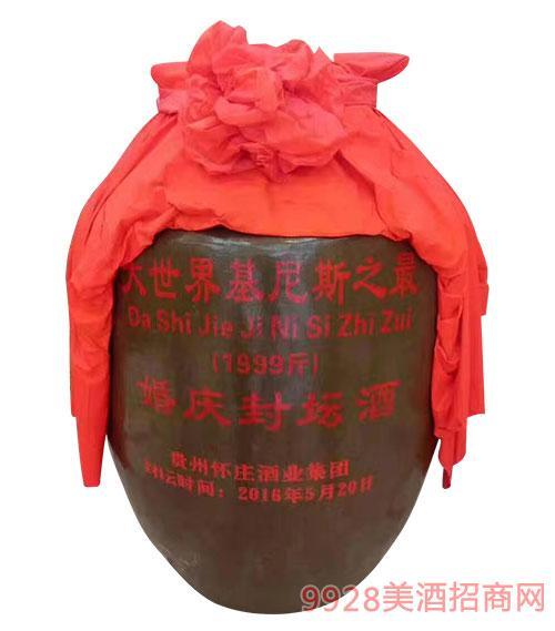 婚庆封坛酒1999斤