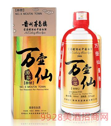 万壶仙酒叁號 (原浆酒)酱香型白酒53度500ml