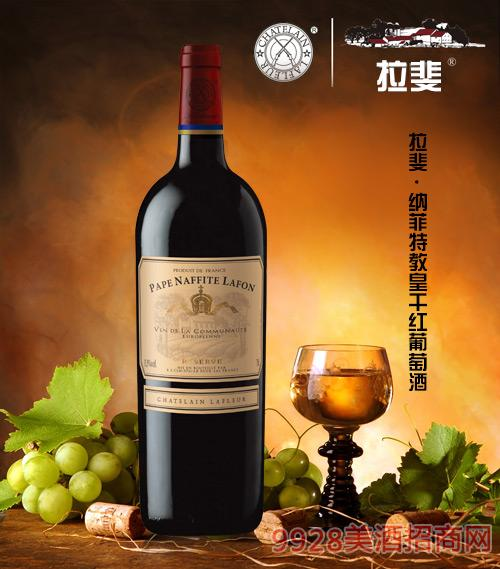 拉斐·纳菲特教皇干红葡萄酒13.5度750ml