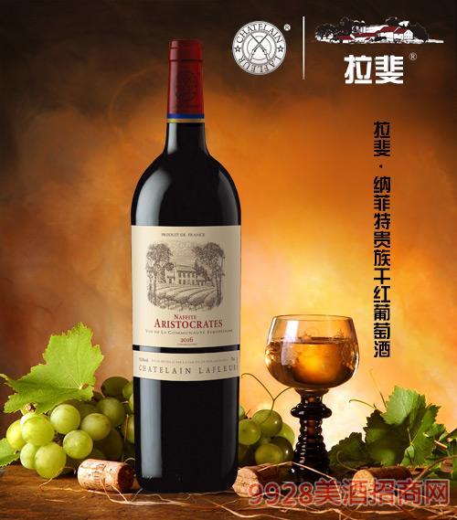 拉斐·纳菲特贵族干红葡萄酒750ml