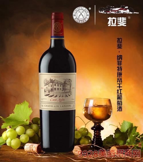 拉斐·纳菲特康帝干红葡萄酒13.5度750mll