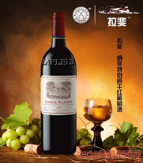 拉斐·纳菲特伯爵干红葡萄酒13.5度750ml