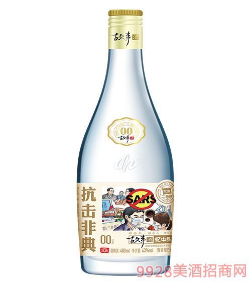 忆中品故事酒00