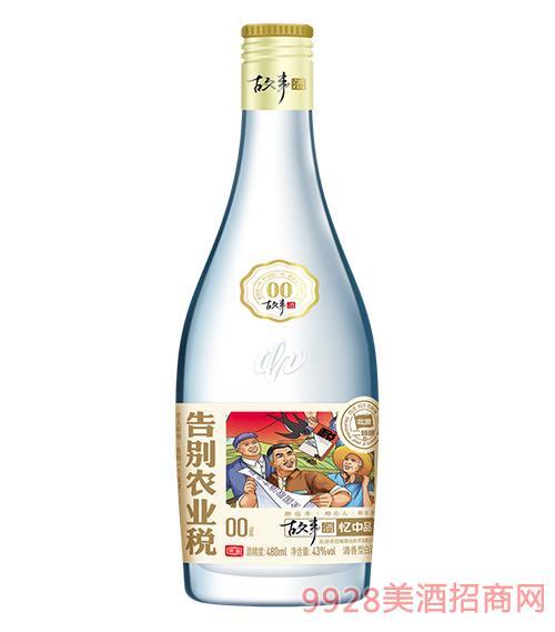 忆中品故事酒00清香型43度480ml
