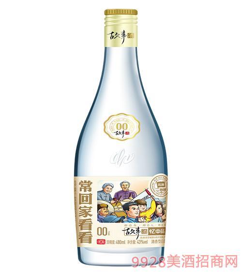 忆中品故事酒00清香型43度 480ml
