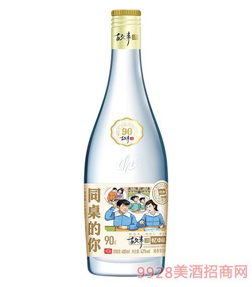 忆中品故事酒90清香型43度 480ml