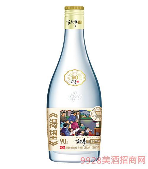 忆中品故事酒90清香型43度