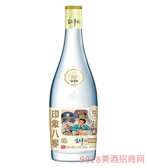 忆中品故事酒80清香型43度480ml