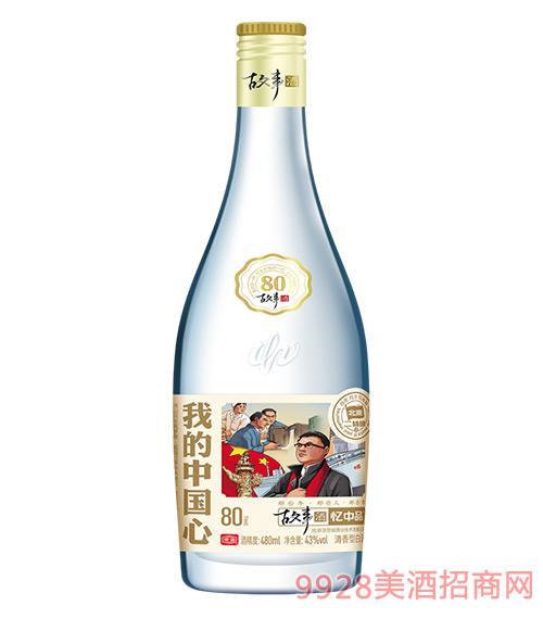 忆中品故事酒80 43度480ml