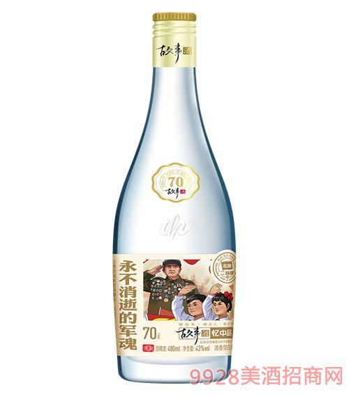 忆中品故事酒70清香型43度480ml
