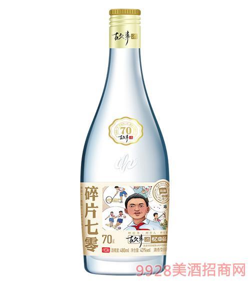 忆中品故事酒70清香型 43度