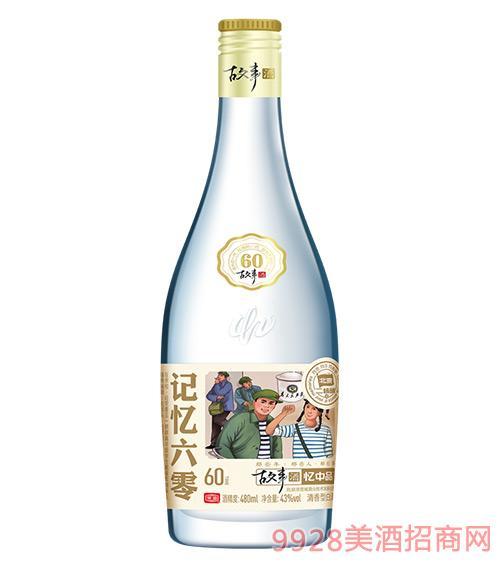 忆中品故事酒60 43度480ml