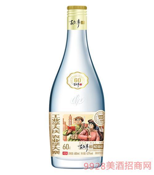 忆中品故事酒60清香型43度480ml