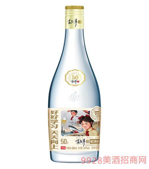 忆中品故事酒50清香型43度480ml
