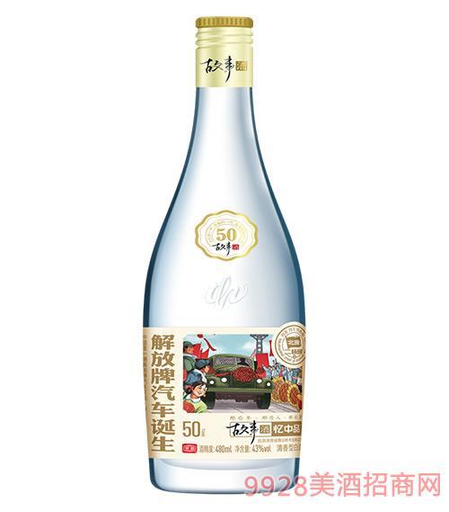 忆中品故事酒50清香型43度