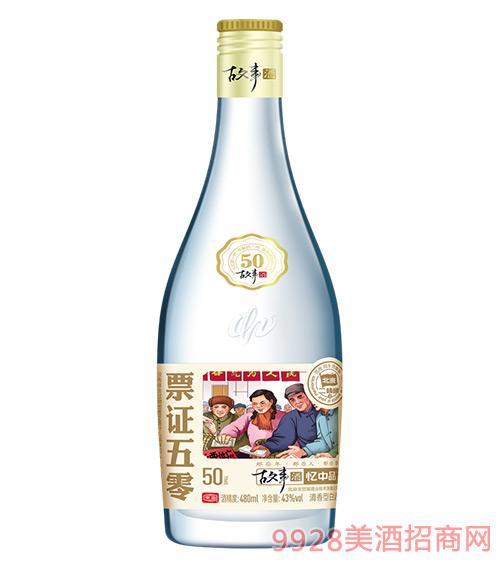 忆中品故事酒50清香型43度 480ml