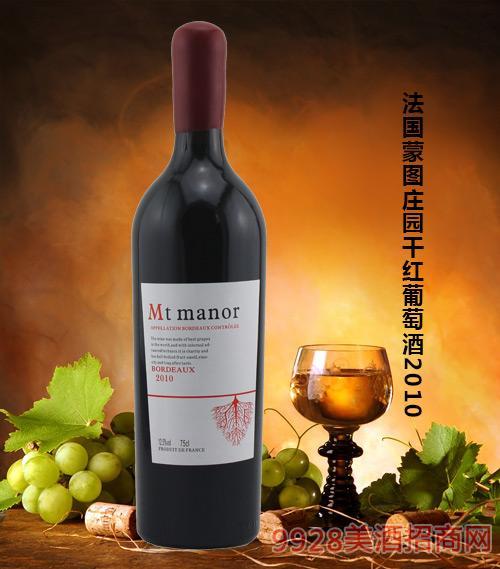 法国蒙图庄园干红葡萄酒2010