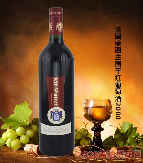法国蒙图庄园干红葡萄酒2000 13度750ml