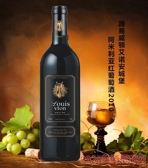 路易威顿艾诺安城堡阿米利亚红葡萄酒2010