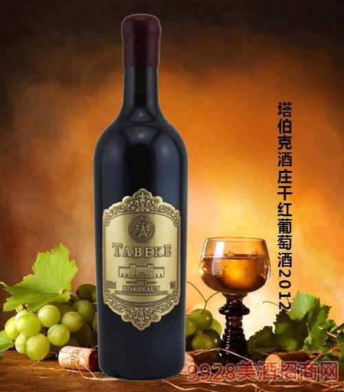 塔伯克酒庄干红葡萄酒2012 13.5度750ml