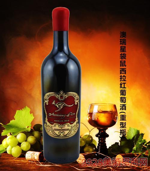 澳瑞星袋鼠西拉红葡萄酒(重型瓶)13度750ml