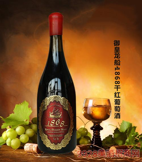 御皇龙船▪1868干红葡萄酒
