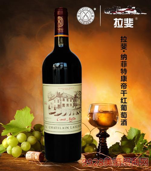 拉斐▪纳菲特康帝干红葡萄酒
