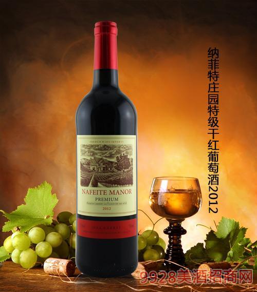 纳菲特庄园2012特级干红葡萄酒