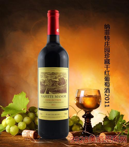 纳菲特庄园2011珍藏干红葡萄酒