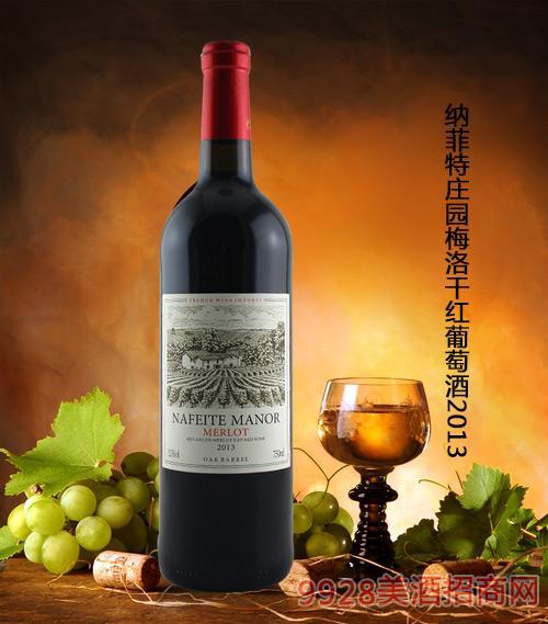 纳菲特庄园2013梅洛干红葡萄酒