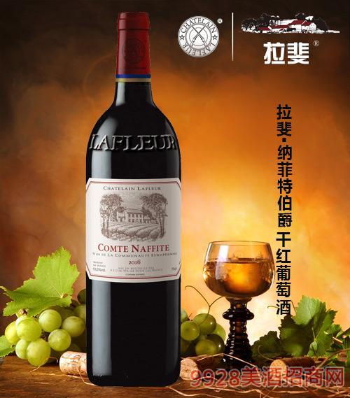 拉斐▪纳菲特伯爵干红葡萄酒