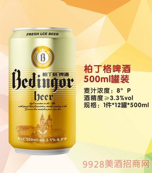 柏丁格啤酒500ml罐装