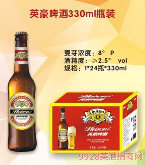 英豪啤酒330ml瓶装x24瓶