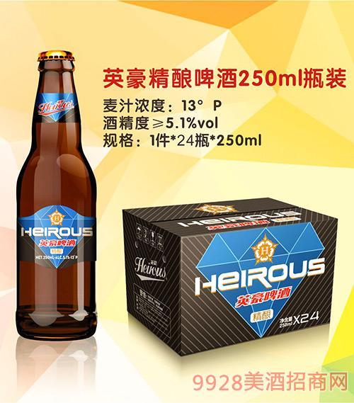 英豪精酿啤酒250mlx24瓶装