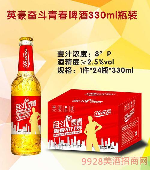 英豪奋斗青春啤酒330mlx24瓶装