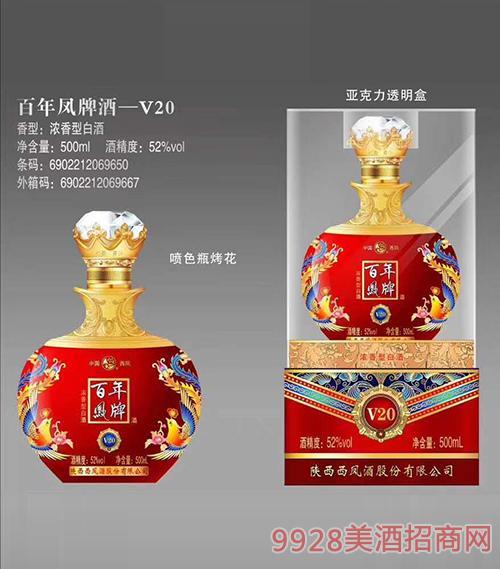 百年凤牌酒-V20