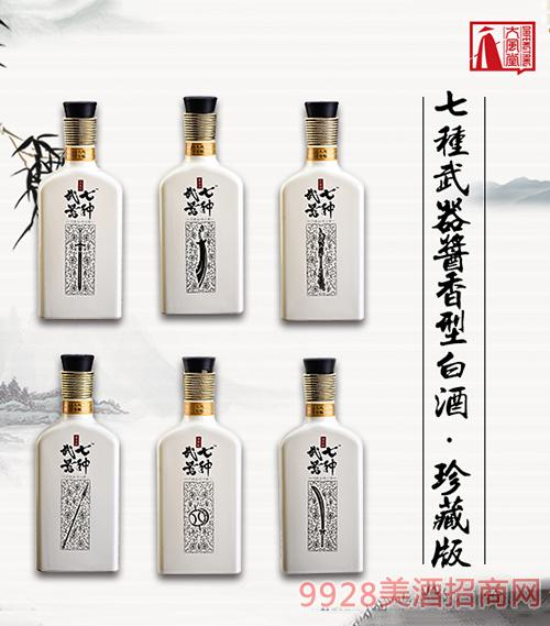 七种武器酱香型白酒珍藏版