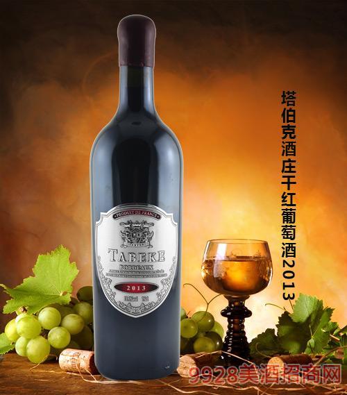 塔伯克酒庄干红葡萄酒2013 13.5度750ml