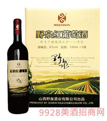 野泉红葡萄酒8度730ml