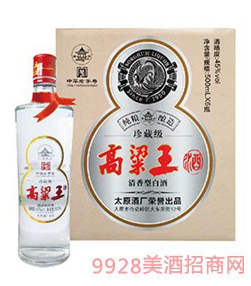 高粱王酒珍藏45度500ml