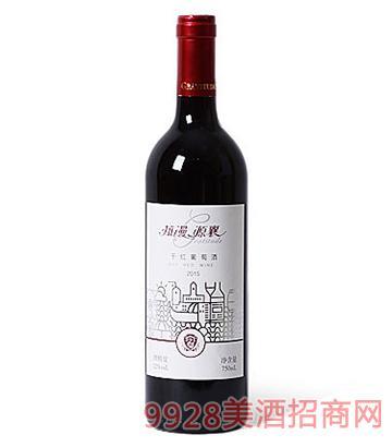 拉漫源襄干红葡萄酒12度750ml