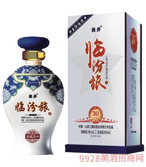 尧井临汾旅酒30