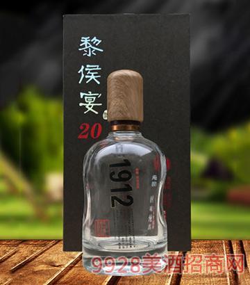 黎侯宴酒20年陈酿50度500ml